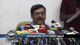 Election Commission allows political parties to campaign in Aravakurichi