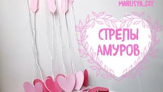 Большие стрелы амуров на День Влюблённых :) 👼🏼 Arrows