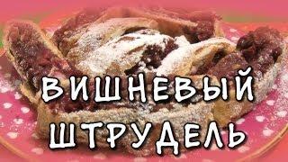 Штрудель с вишней ★ видео рецепт