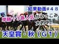 競馬で金をかせぐ♯48(結果)天皇賞・秋(G1)キタサンブラック強し!万馬券的中!
