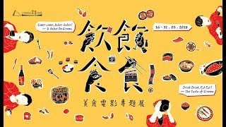 飲飲食食!——美食電影專題展 DRINK DRINK, EAT EAT!--The Taste of Cinema