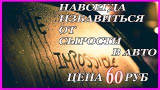 ПРОСТОЙ СПОСОБ убрать ВЛАЖНОСТЬ в АВТО САМОДЕЛЬНЫЙ салонный фильтр ЦЕНА 60 руб