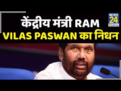 केंद्रीय मंत्री Ram Vilas Paswan का निधन, 74 साल की उम्र में ली अंतिम सांस