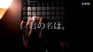 너의 이름은(君の名は)OST - 미츠하 테마 (Launch...