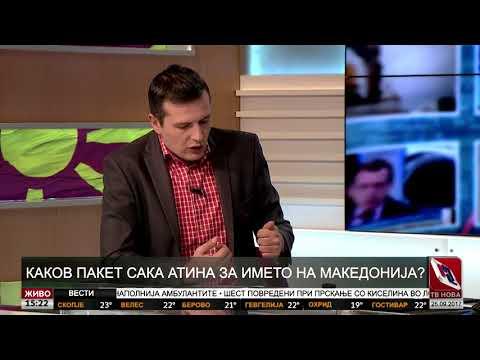 Каков пакет сака Атина за името на Македонија? - ТВ Нова 25.09.2017