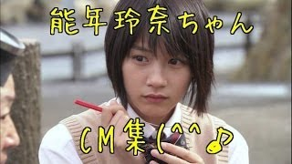 桐谷美玲ちゃんのCM集→http://youtu.be/fsGKZJ3Gv88 有村架純ちゃんのCM...