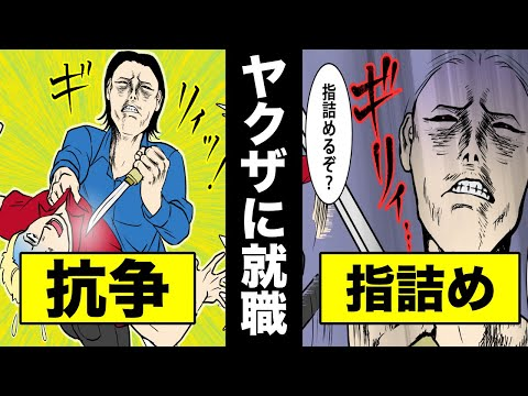 【漫画】ヤクザ(暴力団)に就職するとどうなるのか?【マンガ動画】