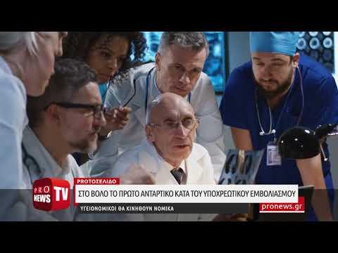 Στο Βόλο το πρώτο αντάρτικο κατά του υποχρεωτικού εμβολιασμού - Υγειονομικοί  θα κινηθούν νομικά - YouTube