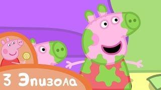 Свинка Пеппа - Дом - Сборник (3 эпизода)