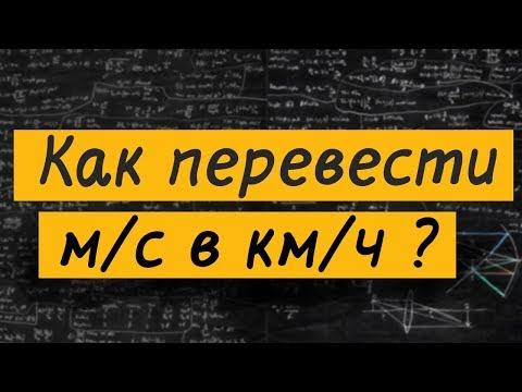 Как перевести км в м
