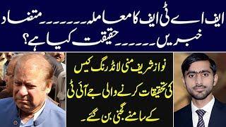 Nawaz Sharif becomes Ghajini before JIT   Siddique Jan