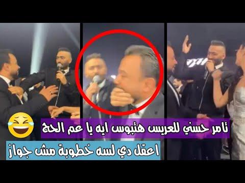 تامر حسني لعريس فى خطوبته هتبوس ايه يا عم الحج دي لسه خطوبة مش جواز خطوبة