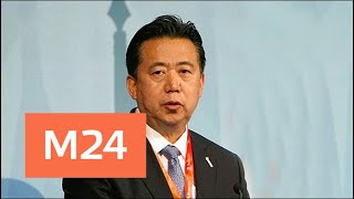 Смотреть видео В Китае пропал президент Интерпола - Москва 24 онлайн