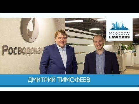 Moscow lawyers 2.0: #34 Дмитрий Тимофеев (Росводоканал)