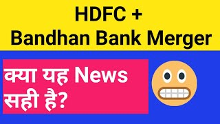 HDFC + Bandhan Bank Merger - क्या यह News सही है?   Share Market Latest News