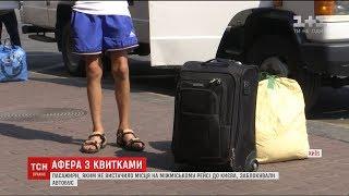 видео Квитки на автобуси в Росію