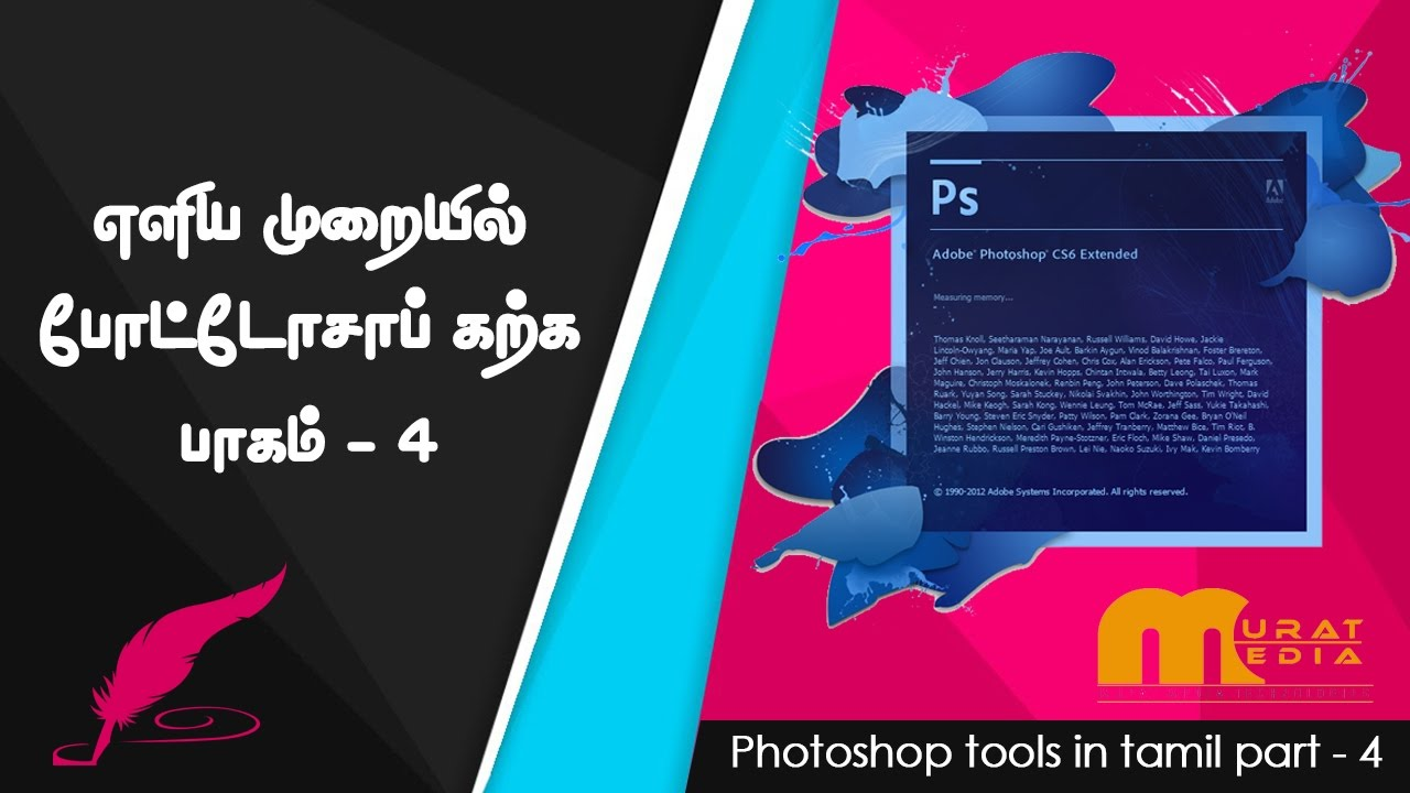 Photoshop tutorials in tamil tools for beginners part 4 step by photoshop tutorials in tamil tools for beginners part 4 step by step 2017 baditri Choice Image