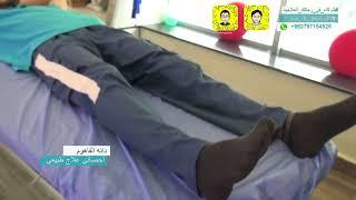 تمارين ما بعد عملية تبديل مفصل الورك ( اليوم الاول - الاسبوع الرابع ) - #علاج_طبيعي