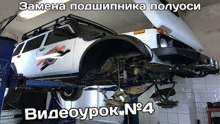 Видеоурок №4 Замена подшипника полуоси Lada4x4 Niva Chevrolet
