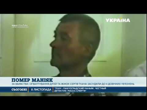Помер кат, пологівський маніяк Сергій Ткач