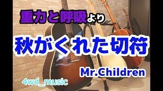 秋がくれた切符 / Mr.Children【弾き語り】cover