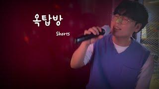 [장범준 모창가수의 고음] 옥탑방 Shorts