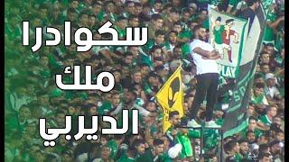 شاهد ديربي كازابلانكا في كأس العرب جمهور الرجاء العالمي فيديو من إبداعي الخاص