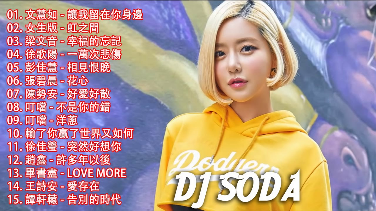 2018電音 DJ Soda Remix 好新歌推薦 慢搖 ~ 中文EDM Nonstop精選《讓我留在你身邊 虹之間 幸福的忘記 一萬次悲傷 ...