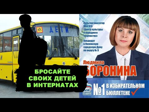 Путинская забота! Депутат предложила разлучать детей с родителями ради экономии