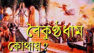 ✅বিষ্ণুর নিবাস্থল বৈকুন্ঠলোক কোথায় | Vaikuntha - Home of GOD Vishnu