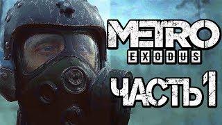 Прохождение METRO: Exodus [МЕТРО: Исход] — Часть 1: ВОЗВРАЩЕНИЕ АРТЕМА.МОСКВА [2K60FPS]