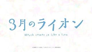http://3lion-anime.com/ これは、様々な人間が何かを取り戻していく優...