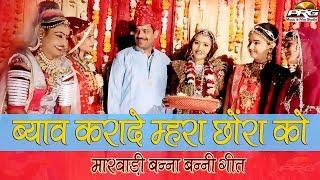 ऐसा मारवाड़ी विवाह गीत जिसको देखकर डांस करने लग जाओगे आप | Byav Krade Mahra Chhora Ko | Ramratan Soni