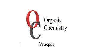 Органическая химия. Углерод. Основное и возбуждённое состояние. С-С-связь. (озвученное)