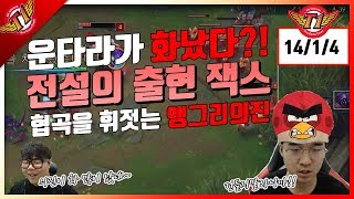 Angry Untara present on the Rift?! How to carry hard with Jax! Untara's Jax play[2017.11.15]