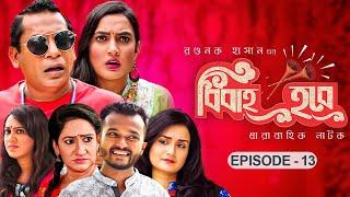 বিবাহ হবে - Bibaho Hobe | Ep-13 | Mosharraf Karim, Aparna, Jui, Nadia, Allen Shubhro | Bangla NATOK