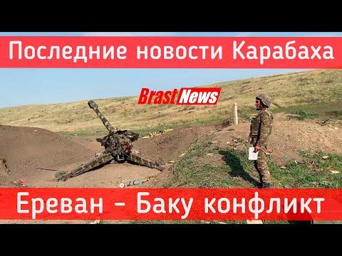 Новости Армении сегодня: война Армения и Азербайджан 2020 Нагорный Карабах ситуация тяжелая