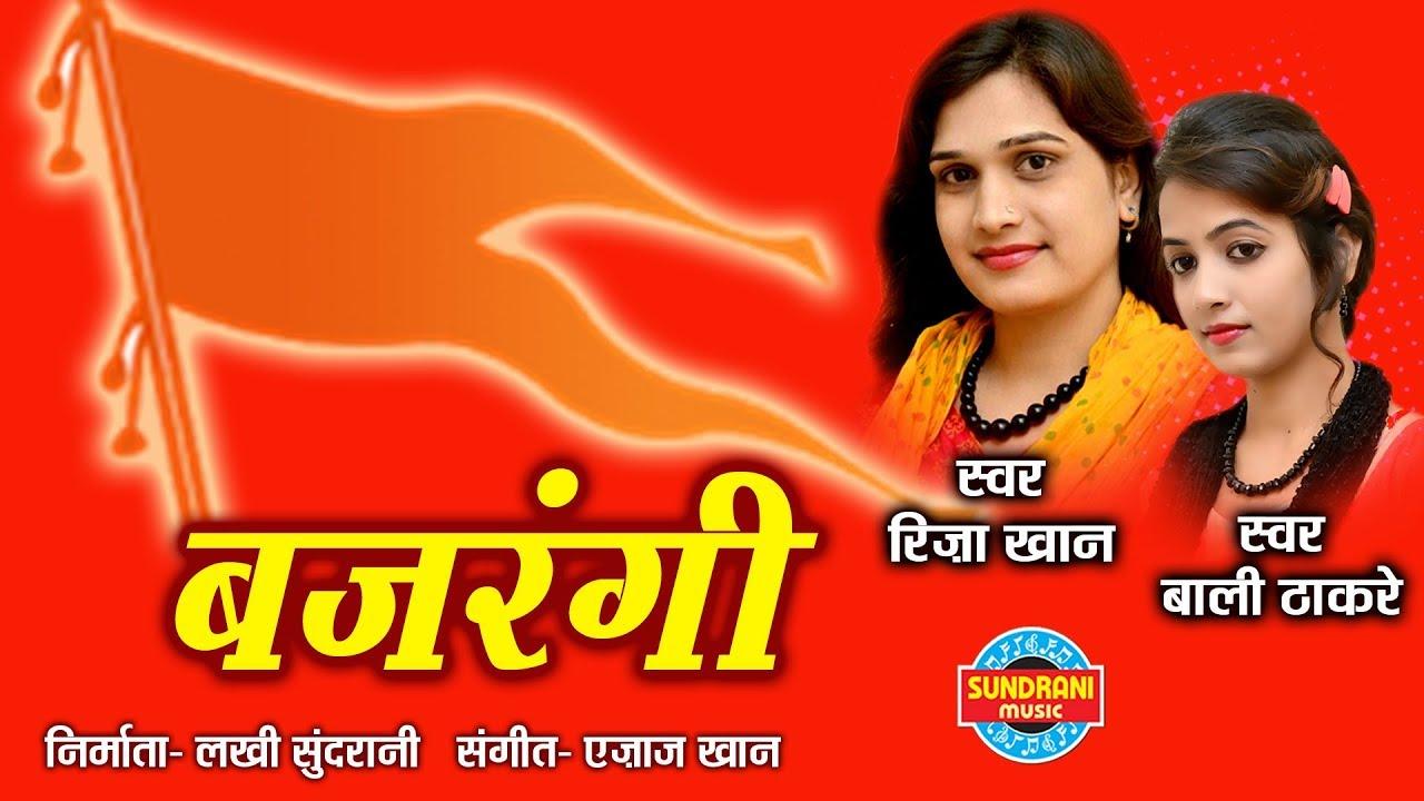 Bajrangi बजर ग Riza Khan Bali Thakare 09425738885