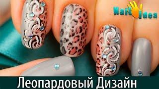 ЛЕОПАРДОВЫЙ маникюр ПОШАГОВО. Дизайн ногтей гель лаками (shellac). Трехцветный градиент Омбре.