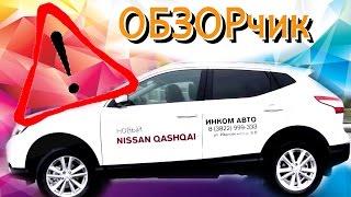Nissan Qashqai  обзор  тест драйв ⁄  Test Drive женский 2