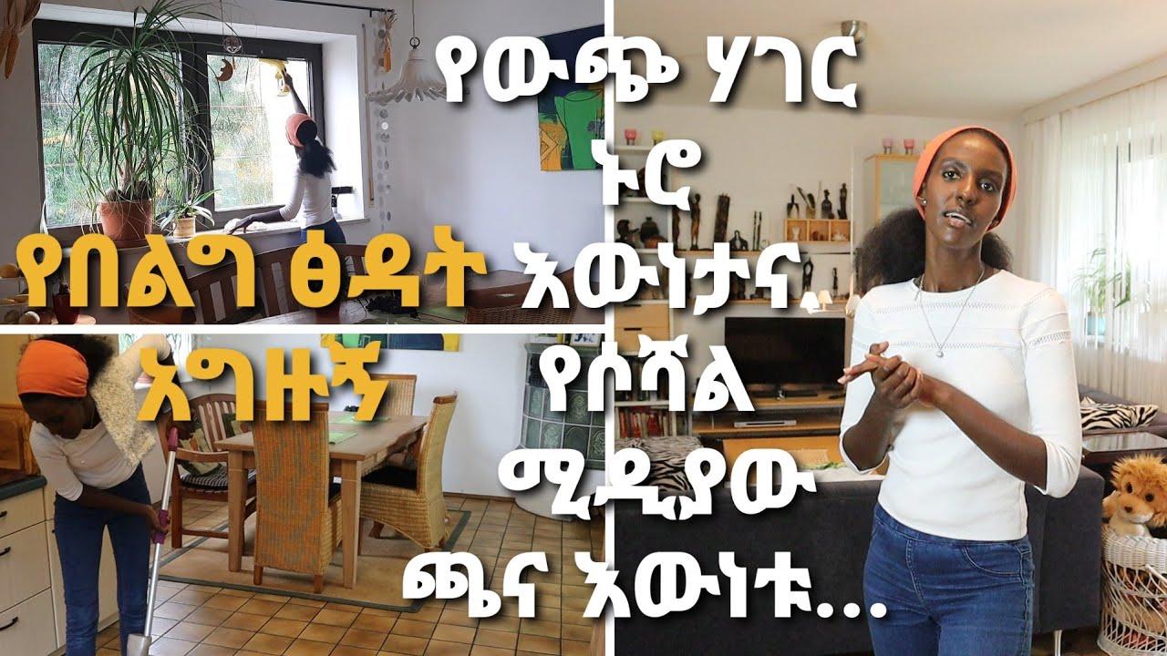 የበልግ ፅዳት 2020 የአውሮፓ ህይወት  እውነታ ሲገለጥ...| Herbst |Fall Cleaning Motivation | DenkeneshEthiopia | ድንቅነሽ