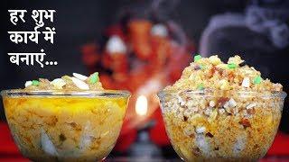 गुड के इन २ प्रसाद से हो मंगलमय हर शुभ कार्य | Sweets prepared on Auspicious Days