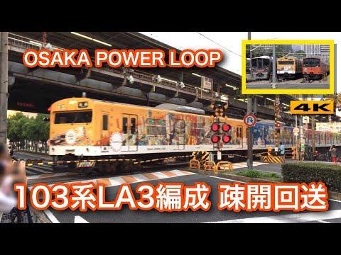 疎開回送 OSAKA POWER LOOP 103系LA3編成 2017.9.10【4K】