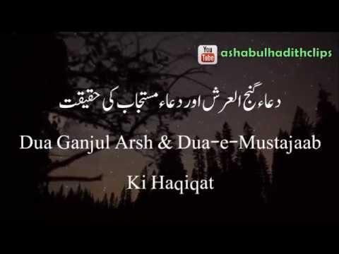 Dua'a Ganjul Arsh aour Dua'a e Mustajaab Ki Haqeeqat | Dr. Murtaza Bin Bakhsh (hafidhahullah)