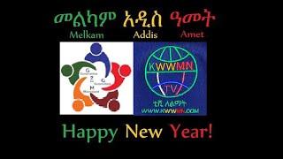 የአዲስ ዓመት ምርጥ መዝሙር 2012 Happy ethiopian new year song 2019? worship songs 2019 christian songs
