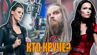 Download Floor Jansen VS Tarja Turunen КТО КРУЧЕ? Mp3 and Videos