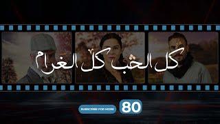 Kol El Hob Kol El Gharam Episode 80 - كل الحب كل الغرام الحلقة الثمانون