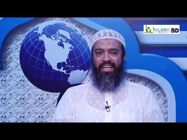 অশ্লীলতা এবং পাপ থেকে মুক্ত থাকার উপায়│by Dr. Khondokar Abdullah Jahangir (রহিমাহুল্লাহ)