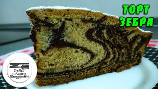 """Торт """"Зебра"""". Кекс Зебра. Пирог Зебра. Рецепт пирога Зебра. Рецепт торта Зебра"""