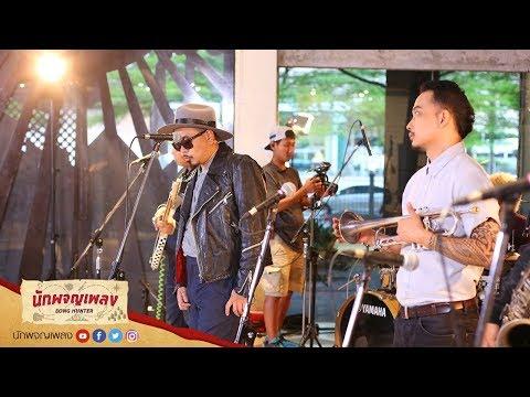 Eyes flyer - Teddy Ska Band : นักผจญเพลง